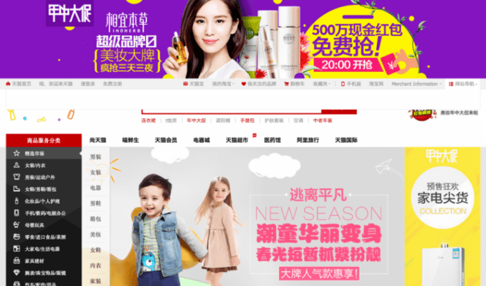 Tmall, l'un des principaux sites de cross-border chinois